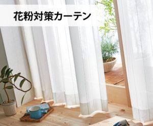 花粉対策カーテン