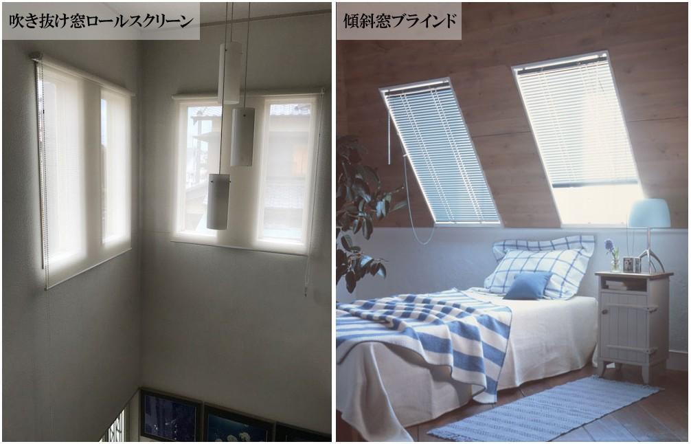 天窓・傾斜窓